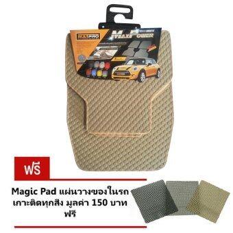 Matpro ชุดพรมปูพื้น Free Size Universal ลายกระดุม สำหรับ รถยนต์ ทุกรุ่น 5ชิ้น (Cream) แถมฟรี แผ่นรอง Magic Pad วางของในรถ