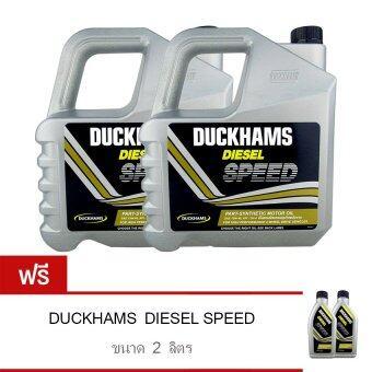 DUCKHAMS น้ำมันเครื่อง DIESEL GARD 15W-40 6 ลิตร + 1 ลิตร มูลค่า 510 บาท(2 แกลลอน)