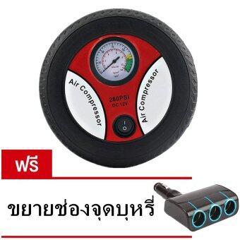 ปั๊มลม เครื่องเติมลมยางพกพา รถยนต์ (สีดำ) แถมฟริ ขยายช่องเสียบในรถ 3 ช่อง มูลค่า250 บาท.