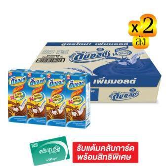 ขายยกลัง x2 ! DMALT ดีมอลต์ นม UHT ผสมมอลต์สกัด รสช็อกโกแลต 180 มล. X 4 กล่อง (รวม 24 แพ็ค ทั้งหมด 96 กล่อง)