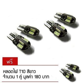 ไฟหรี่ ขั้ว T10 8SMD แท้ ความสว่างสูง (แสงสีขาว) ซื้อ 2 คู่ แถมฟรี! 1 คู่