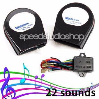 Speed Studio แตร 22 เสียง แตรหลายเสียง แตรเสียงเอคโค่แตรรถ แตรรถยนต์ แตรหอยโข่ง 12V (สีแดง)