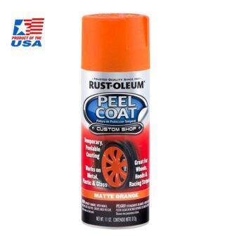 Dip Spray Peel Coat - สีพ่นลอกได้จาก USA - MATTE ORANGE