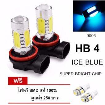 LED หลอดไฟรถยนต์ หลอดไฟตัดหมอก HB4 (9006) แสงสีฟ้า จำนวน 1 คู่ (ICE BLUE) แถมฟรี ไฟหรี่ SMD แท้ 100% มูลค่า 250 บาท