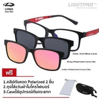 LIGHTPRO กรอบแว่นสายตาพร้อมคลิปกันแดด 2 ชิ้น RX LP901 Red