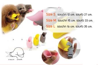 ปากเป็ด ที่ครอบปากสุนัข กันเลีย กันเห่า กันกัด Size S สีเหลือง