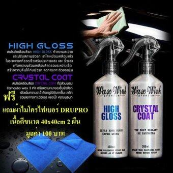 น้ำยาเคลือบสีแก้วwax wink premium highgloss +crystalcoat