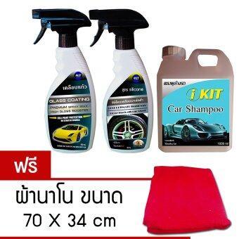ikit น้ำยาเคลือบสี ฟิลม์แก้วใส Glass coating ปริมาณสุทธิ 500 ml+น้ำยาเคลือบเงายางดำ Car Black Tire ปริมาณสุทธิ 500 ml+แชมพูล้างรถ ปริมาณสุทธิ 1000 ml.