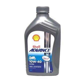 Shell SAE 10w-40 Advance Ultra 4T Fully Synthetic น้ำมันเครื่องสังเคราะห์แท้ 100% บรรจุ 1ลิตร