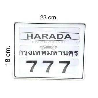 Thailand กรอบป้ายทะเบียนกันน้ำสำหรับรถมอเตอร์ไซด์ (สีขาว)