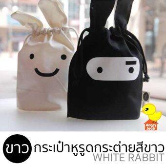 กระเป๋าผ้าหูรูดทรงกระต่ายสไตล์เกาหลี มี 2 แบบให้เลือก
