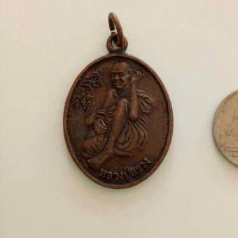 phra mongpol 0162เหรียญ หลวงปู่สรวง ยิ้มรับทรัพย์ วัดป่าเทพนิมิตร