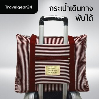 TravelGear24 New Design กระเป๋าเดินทางแบบพับได้ ลายทาง (Brown/สีน้ำตาล) ล็อกกับกระเป๋าเดินทางได้ Travel Strip Foldable Bag กระเป๋าพับได้ Duffle Bag Folding Luggage