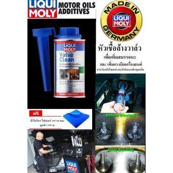 VALVE CLEAN หัวเชื้อน้ำมันเชื้อเพลิง สำหรับล้างวาวล์ สารทำความสะอาด วาวล์ หัวฉีด ระบบเชื้อเพลิง เบนซิน และแก๊สโซฮอล์ ผลิตในประเทศเยอรมันนี 150 ML.