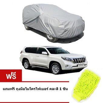 ผ้าคลุมรถ Car Cover XXL (สีเทา) แถมฟรี ถุงมือไมโครไฟเบอร์ คละสี 1 ชิ่น (Green)