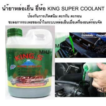 KING.S SUPER COOLANT น้ำยาหล่อเย็น หล่อเย็น ป้องกันการเดือดของน้ำ และความร้อนภายใน 2 เท่า ป้องกันสนิมได้100% ขนาด1ลิตร
