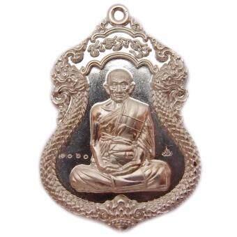 107Mongkol เหรียญเสมา อัลปาก้า หลวงพ่อรวย วัดตะโก รุ่น เงินไหลมา ปี 2560