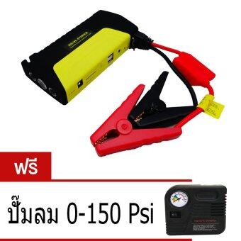 Harga Zeed 55,000 mAh Jump Starter Power Bank12-19 V Muli-Function (Yellow/Black) ฟรี ปั๊มลม