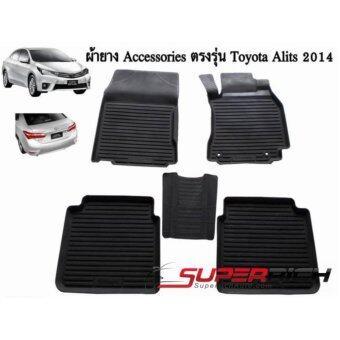 TFP ผ้ายางปูพื้น เอนกประสงค์สีดำ ในห้องผู้โดยสาร (trunk Tray) / Toyota Altis 2014