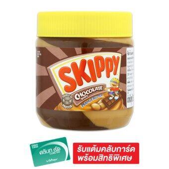 SKIPPY สกิปปี พีนัทบัตเตอร์ ผสมครีมช็อกโกแลต 350 กรัม (image 0)