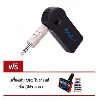 DT Car Bluetooth Music Receiver Hands-free บลูทูธในรถยนต์ แถมฟรี เครื่องเล่นMP3 ในรถยนต์