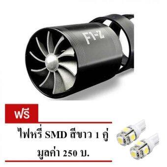 F1Z 2 ใบพัด(Original) ท่อไอดี แอร์โฟร์ Turbocharger อัดอากาศ ดีเซล เบนซิน ผสมแก็สพัดลม 2 ใบพัด สีดำ (BLACK)MD Auto