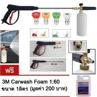 ปืนฉีดน้ำแรงดันสูง ยาว 40cm พร้อมหัวฉีดโฟมล้างรถ เครื่องฉีดน้ำแรงดันสูง & (4ชิ้น) หัวต่อสแตนเลส Inlet Snow Foam Lance Car Washer Pressure Extra Long - Quick Release Coupler & 4 Tip Nozzle