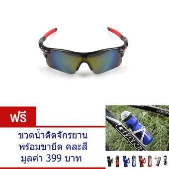 แว่นตากันแดดสำหรับปั่นจักรยาน สีแดง แถม ขวดน้ำติดจักรยาน พร้อมขายึด มูลค่า 399.-