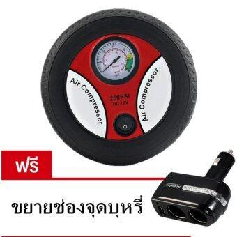 ปั๊มลม เครื่องเติมลมยางพกพา รถยนต์ (สีดำ) แถมฟริ อุปกรณ์ตัวเพิ่มช่องที่จุดบุหรี่ในรถ 2ช่องและ1USB มูลค่า250 บาท.