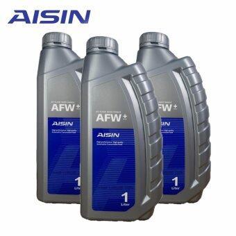 Aisin น้ำมันเกียร์อัตโนมัติ AT Fluid Wide Range AFW+ Fully Synthetic ขนาด 1 ลิตร (จำนวน 3 กระป๋อง)