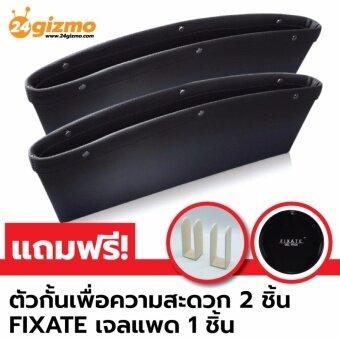 24gizmo กระเป๋าหนังปิดช่องว่างในรถ สีดำ แถมฟรี ตัวกั้น 2 ชิ้น 80บ. และ FIXATE เจลแพด 1 ชิ้น 229บ.