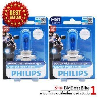 Philips หลอดไฟหน้า HS1 12V35/35W รุ่น DIAMOND VISION (5000K เพิ่มแสงสีขาว) 2 หลอด