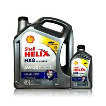 Shell HELIX HX8 SAE 5W-30 คอมมอนเรล สังเคราะห์ 100% 6 ลิตร แถม 1 ลิตร
