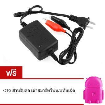 Elit เครื่องชาร์จแบตเตอรี่ 12 V Sealed Lead Acid Car Motorcycle Battery Charger Rechargeable Maintainer แถมฟรี OTG สำหรับต่อ เข้าสมาร์ทโฟน/แท็บเล็ต