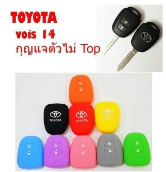 ซิลิโคนกุญแจรถยนต์ TOYOTA สีฟ้า
