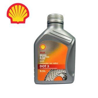 Shell น้ำมันเบรค DOT3 ขนาด 0.5 ลิตร