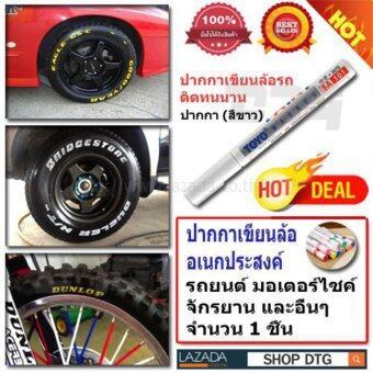 DTG ปากกาสีเขียนยางรถยนต์ มอเตอร์ไซค์ และ จักรยาน (สีขาว) - จำนวน 1 ชิ้น