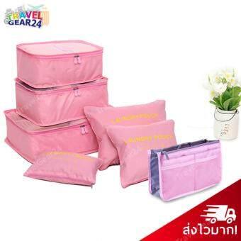 TravelGear24 กระเป๋าจัดระเบียบ เซ็ท 6 ชิ้น สีชมพู และ กระเป๋าจัดระเบียบ กระเป๋าถือ Bag In Bag สีชมพู สำหรับนักเดินทาง Organizing Bag Set 6 PCS - Pink and Bag In Bag - Pink