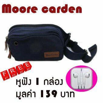กระเป๋าผู้ชาย คาดเอว Moore Carden แบบ 2ซิป 1ใบ ฟรี หูฟัง 1 กล่อง มูลค่า 139 บาท