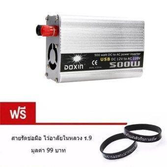 iBettalet Doxin 500W Power Inverter Car DC 12V to AC Adapter Converter USB Power Supply แถมฟรี สายรัดข้อมือ ไว้อาลัยในหลวง ร.9 มูลค่า 99 บาท