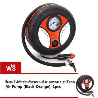 ปั้มลมไฟฟ้าสำหรับรถยนต์ แบบพกพา รูปล้อรถAir Pump แถมฟรี ปั้มลมไฟฟ้าสำหรับรถยนต์ แบบพกพา รูปล้อรถAir Pump399บาท