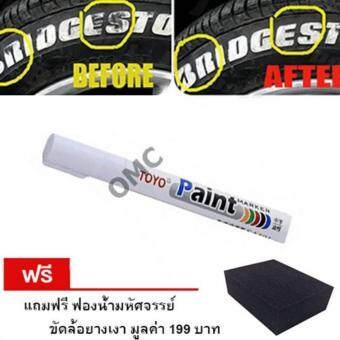 ปากกา เขียนยาง Original 100 % ปากกา เขียนล้อ ปากกา แต้มยาง สีแต้มแม็กซ์ - สีแต้มล้อรถ และยางรถยนต์ สีขาว (WHITE) 1 ด้าม แถมฟรี ฟองน้ำมหัศจรรย์ ขัดล้อยางให้เงางาม มูลค่า 199 บาท