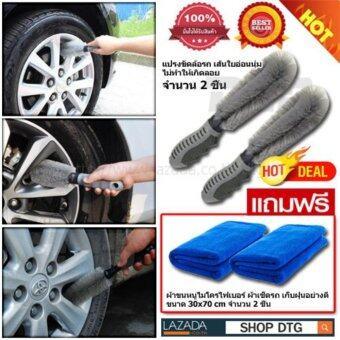 DTG แปรงทำความสะอาดล้อรถรถยนต์ 2 ชิ้น (สีเทา) (แถมฟรี ผ้าเช็ดรถ ขนาด 30x70cm จำนวน 2 ผืน )