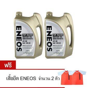 ENEOS น้ำมันเครื่อง TOP RACING Semi-Synthetic เบนซิน 10W-40 4 ลิตร (ฟรี เสื้อยืด) (2 แกลลอน)