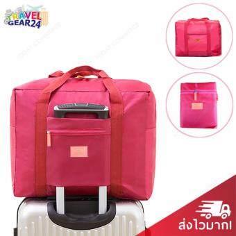 TravelGear24 กระเป๋าเดินทางแบบพับได้ (ROSE-RED/สีกุหลาบแดง) ล็อกกับกระเป๋าเดินทางได้ Travel Foldable Bag