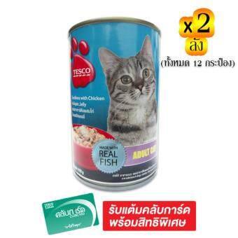 ขายยกลัง! TESCO เทสโก้ อาหารแมวชนิดเปียก รสปลาซาร์ดีนไก่ในแอสปิคเยลลี่ 400 กรัม (รวม 2 ลัง ทั้งหมด 12 กระป๋อง)