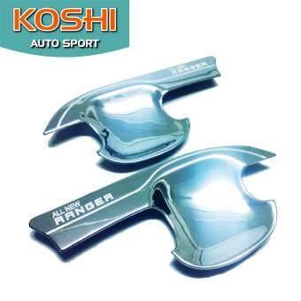 Koshi เบ้ารองมือประตู Ford Ranger 2012-16 รุ่น 2 ประตู ชุบโครเมี่ยม (2 ชิ้น)