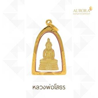 AURORA ทองคำแท้ จี้พระหลวงพ่อโสธร เลี่ยมทองแท้ 75% สุดยอดพระยอดนิยมตลอดกาล