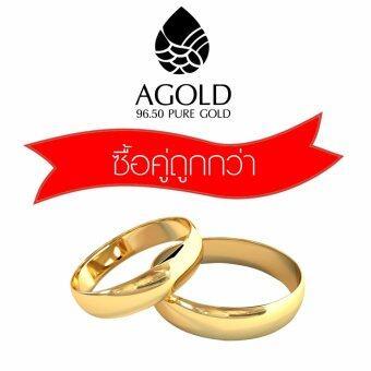 AGOLD ST26 โปรซื้อคู่ถูกกว่า แหวนเกลี้ยง น้ำหนัก 0.6 กรัม ทองแท้ 96.50 ฟรีกล่องเครื่องประดับ