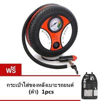 ปั้มลมไฟฟ้าสำหรับรถยนต์ แบบพกพา รูปล้อรถAir Pump 260PSI 12 V แถมฟรี กระเป๋าใส่ของหลังเบาะรถยนต์